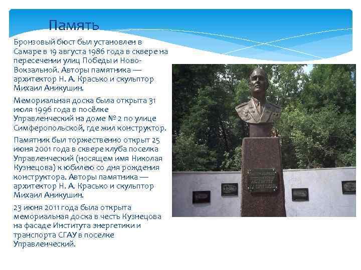 Память Бронзовый бюст был установлен в Самаре в 19 августа 1986 года в сквере