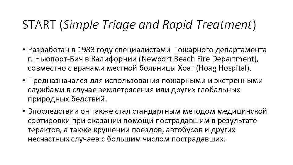 START (Simple Triage and Rapid Treatment) • Разработан в 1983 году специалистами Пожарного департамента