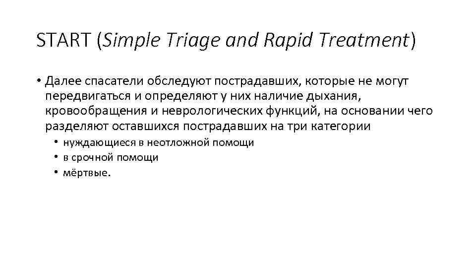 START (Simple Triage and Rapid Treatment) • Далее спасатели обследуют пострадавших, которые не могут