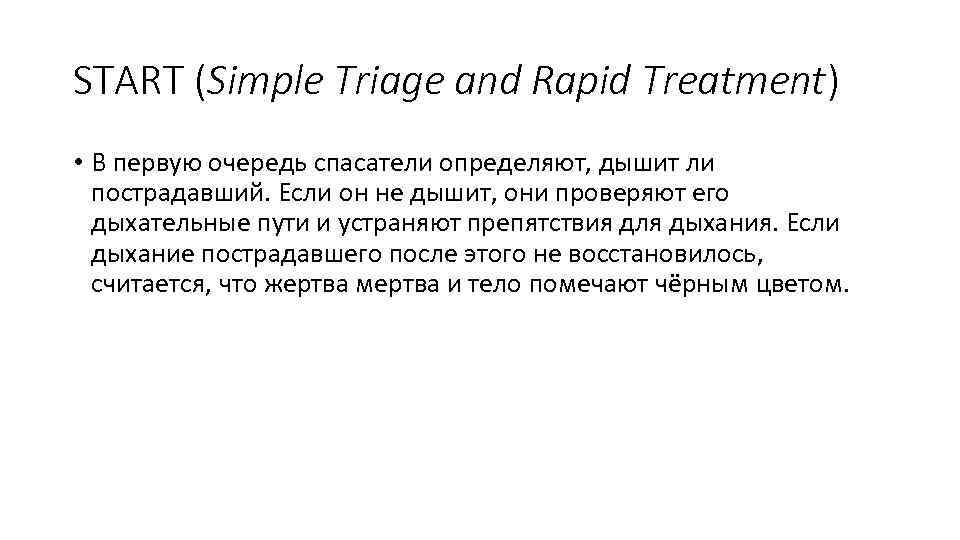 START (Simple Triage and Rapid Treatment) • В первую очередь спасатели определяют, дышит ли