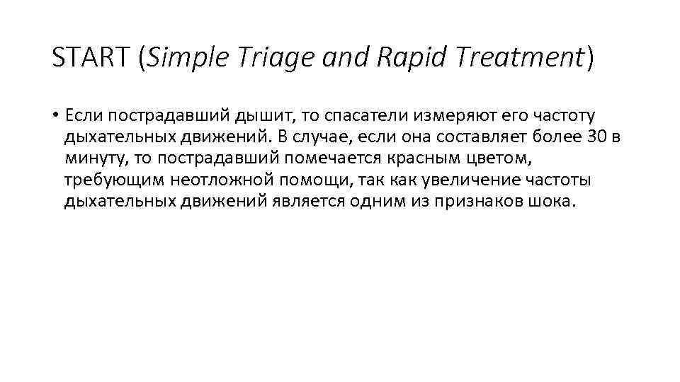 START (Simple Triage and Rapid Treatment) • Если пострадавший дышит, то спасатели измеряют его