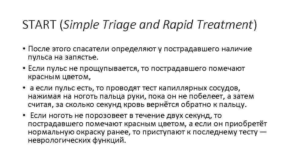 START (Simple Triage and Rapid Treatment) • После этого спасатели определяют у пострадавшего наличие