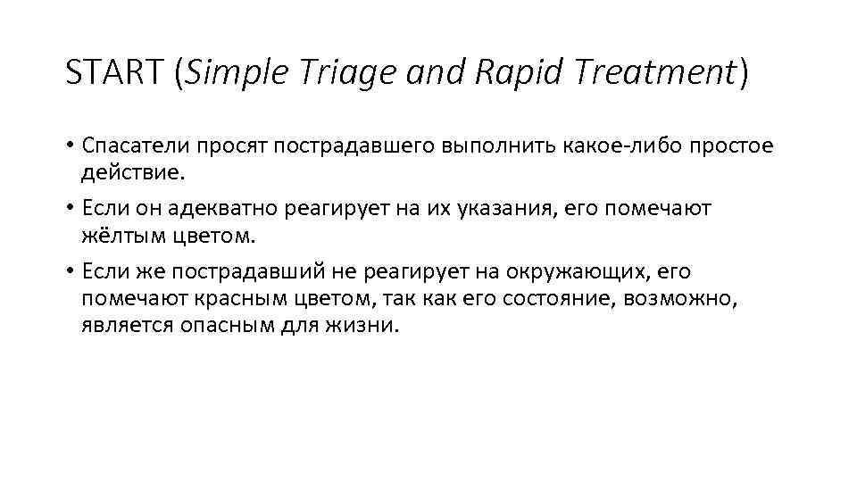 START (Simple Triage and Rapid Treatment) • Спасатели просят пострадавшего выполнить какое-либо простое действие.