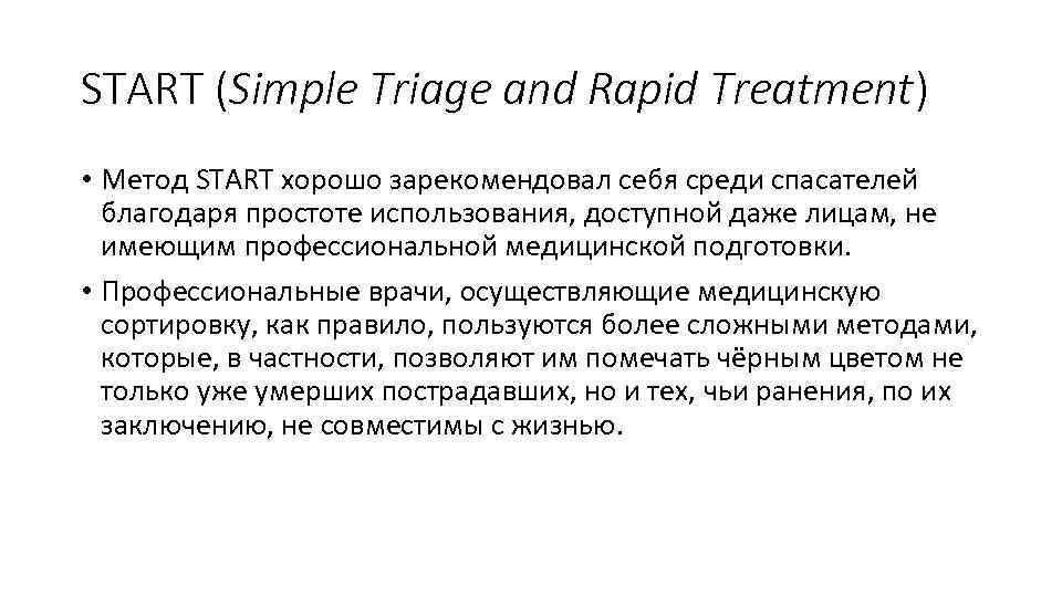 START (Simple Triage and Rapid Treatment) • Метод START хорошо зарекомендовал себя среди спасателей