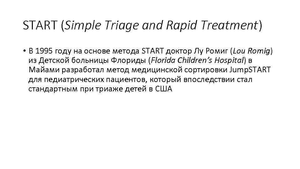 START (Simple Triage and Rapid Treatment) • В 1995 году на основе метода START