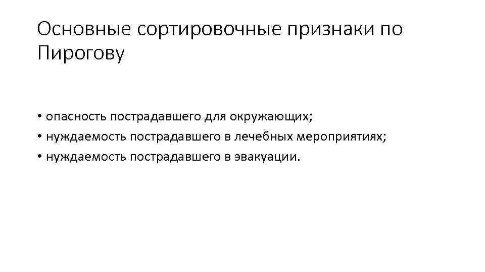 Основные сортировочные признаки по Пирогову • опасность пострадавшего для окружающих; • нуждаемость пострадавшего в