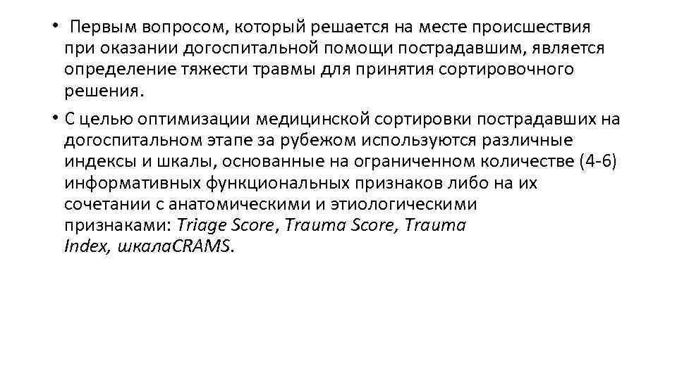 • Первым вопросом, который решается на месте происшествия при оказании догоспитальной помощи пострадавшим,