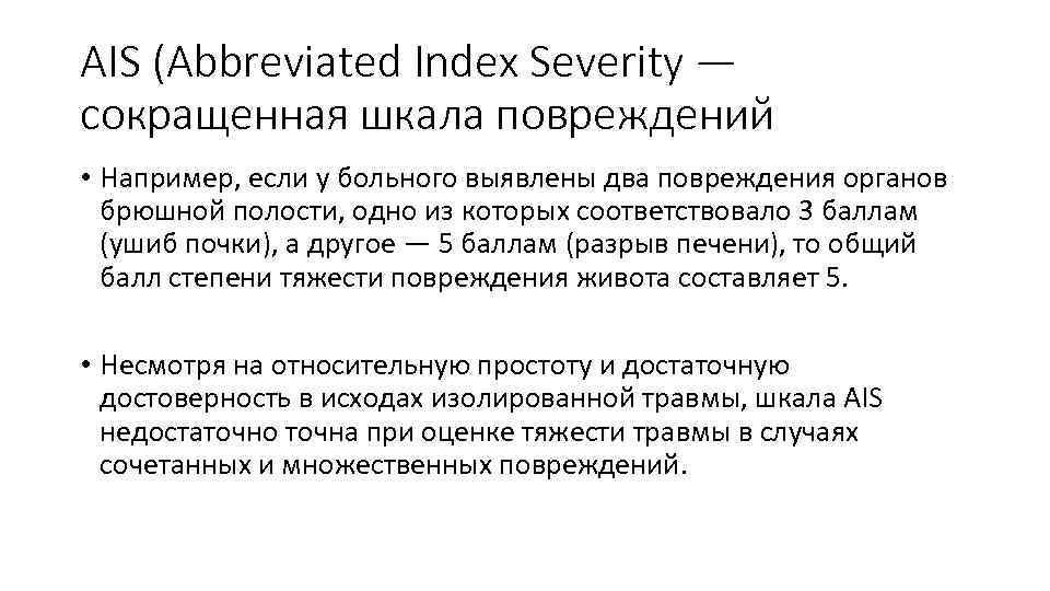 AIS (Abbreviated Index Severity — сокращенная шкала повреждений • Например, если у больного выявлены