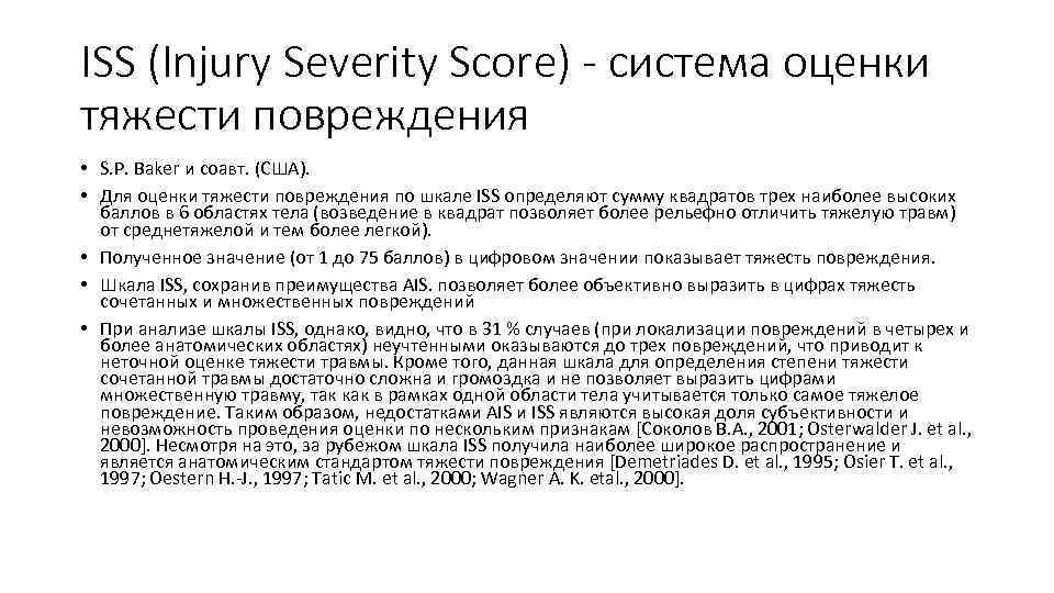 ISS (Injury Severity Score) - система оценки тяжести повреждения • S. P. Baker и