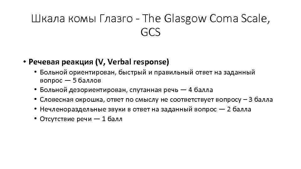 Шкала комы Глазго - The Glasgow Coma Scale, GCS • Речевая реакция (V, Verbal
