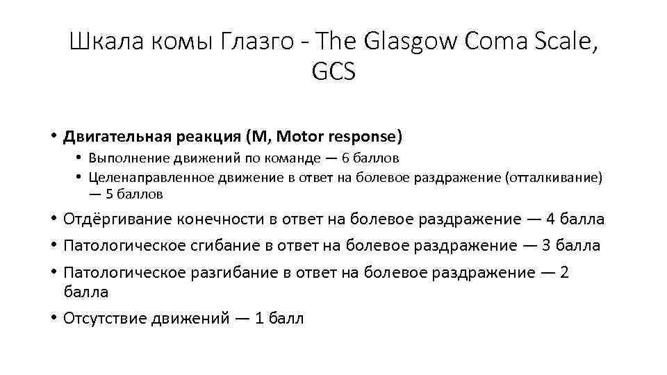 Шкала комы Глазго - The Glasgow Coma Scale, GCS • Двигательная реакция (M, Motor