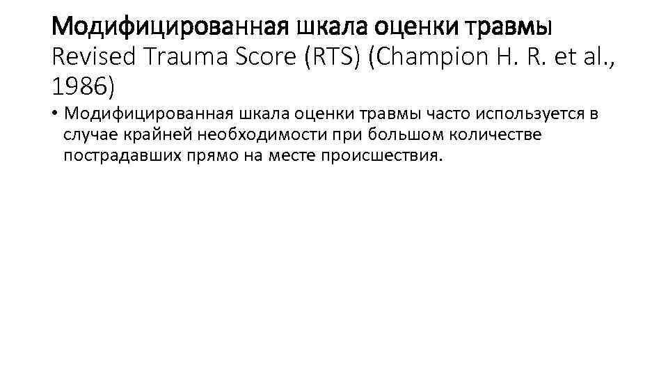 Модифицированная шкала оценки травмы Revised Trauma Score (RTS) (Champion H. R. et al. ,