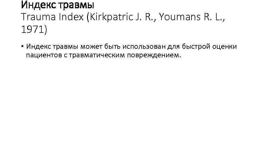 Индекс травмы Trauma Index (Kirkpatric J. R. , Youmans R. L. , 1971) •