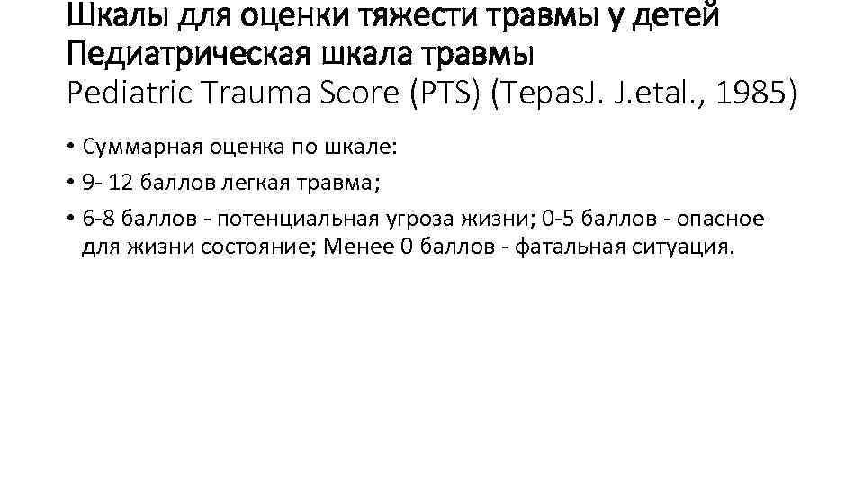 Шкалы для оценки тяжести травмы у детей Педиатрическая шкала травмы Pediatric Trauma Score (PTS)