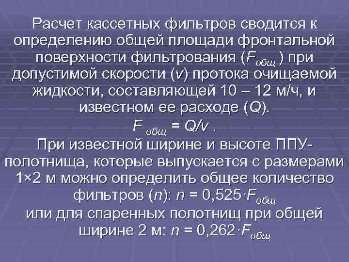 Расчет кассетных фильтров сводится к определению общей площади фронтальной поверхности фильтрования (Fобщ ) при