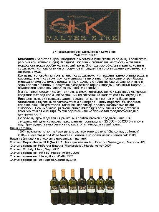 """Виноградарско Винодельческая Компания """"VALTER SIRK"""" Компания «Вальтер Сирк» находится в местечке Вишнжевик (Višnjevik), Горишского"""