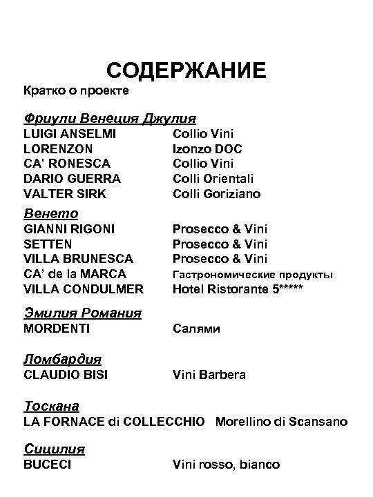 СОДЕРЖАНИЕ Кратко о проекте Фриули Венеция Джулия LUIGI ANSELMI LORENZON CA' RONESCA DARIO GUERRA