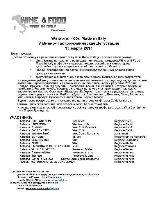 Wine and Food Made in Italy V Винно Гастрономическая Дегустация 15 марта 2011