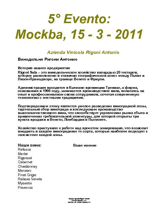 5° Evento: Mockba, 15 - 3 - 2011 Azienda Vinicola Rigoni Antonio Винодельня Ригони