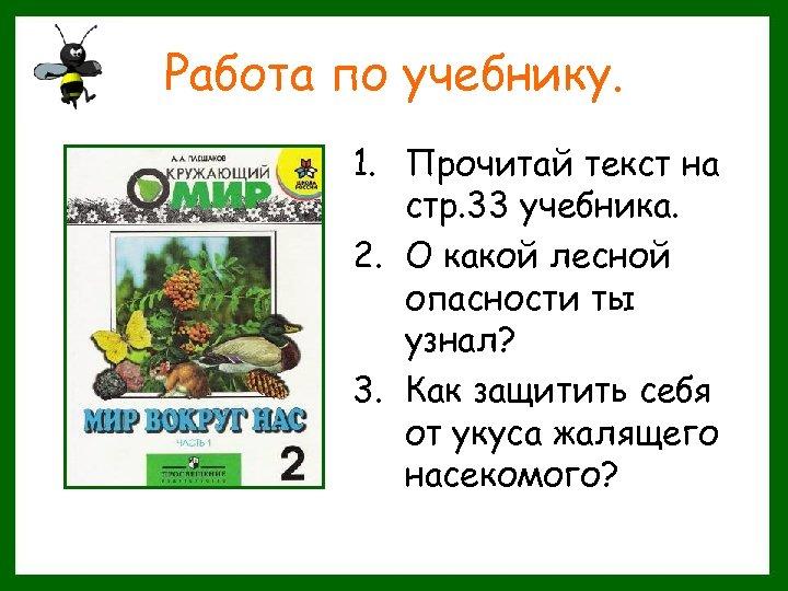 Работа по учебнику. 1. Прочитай текст на стр. 33 учебника. 2. О какой лесной