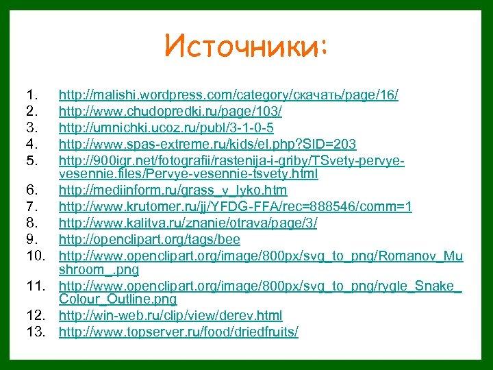Источники: 1. 2. 3. 4. 5. 6. 7. 8. 9. 10. 11. 12. 13.