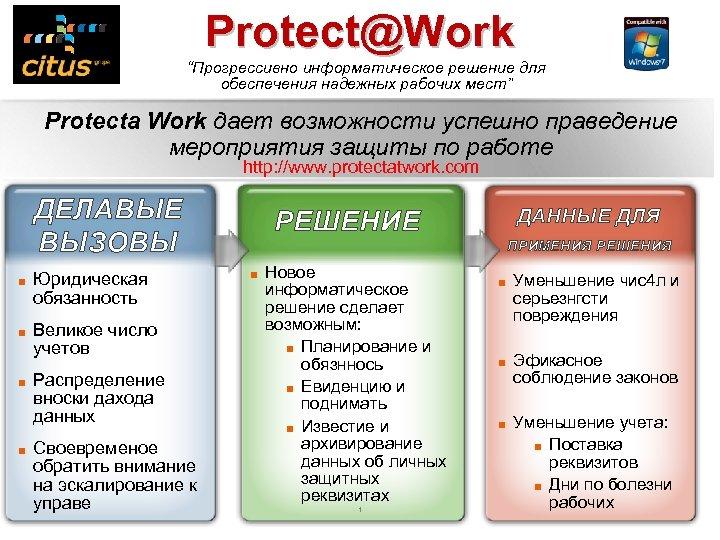 """Protect@Work """"Прогрессивно информатическое решение для обеспечения надежных рабочих мест"""" Protecta Work дает возможности успешно"""