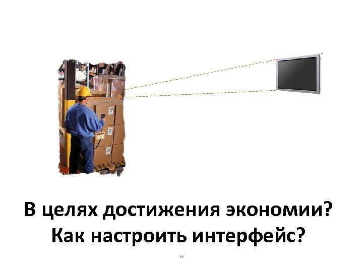 В целях достижения экономии? Как настроить интерфейс? 14