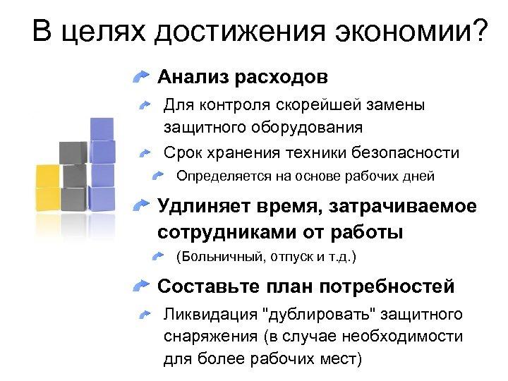 В целях достижения экономии? Анализ расходов Для контроля скорейшей замены защитного оборудования Срок хранения