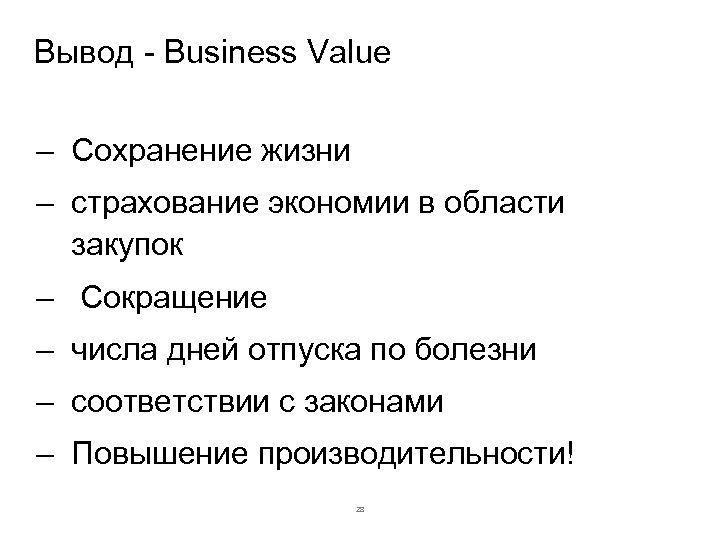 Вывод - Business Value – Сохранение жизни – страхование экономии в области закупок –