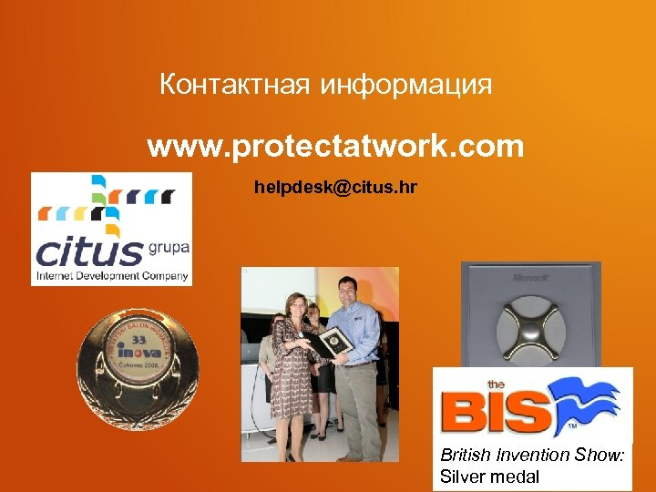 Контактная информация www. protectatwork. com helpdesk@citus. hr British Invention Show: Silver medal