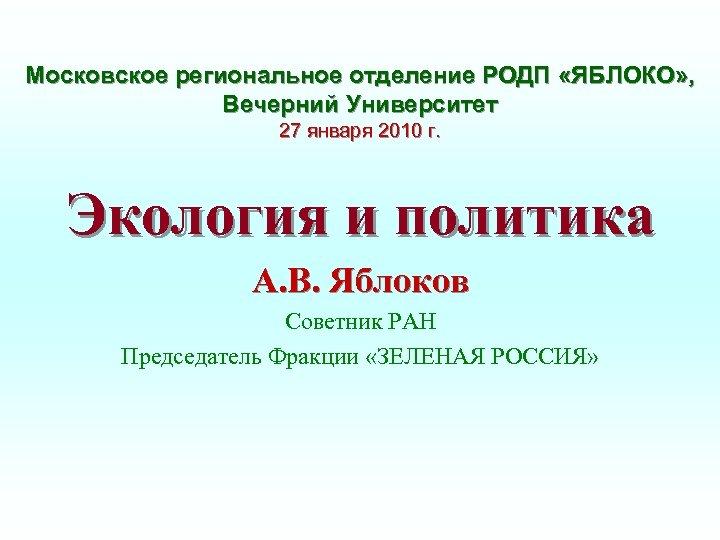Московское региональное отделение РОДП «ЯБЛОКО» , Вечерний Университет 27 января 2010 г. Экология и