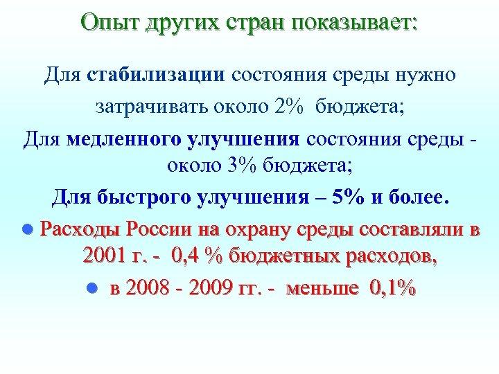 Опыт других стран показывает: Для стабилизации состояния среды нужно затрачивать около 2% бюджета; Для