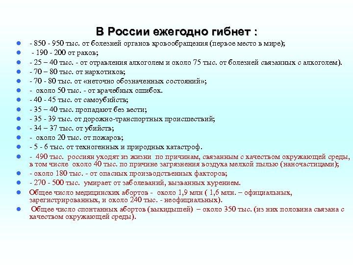 В России ежегодно гибнет : l l l l l - 850 - 950