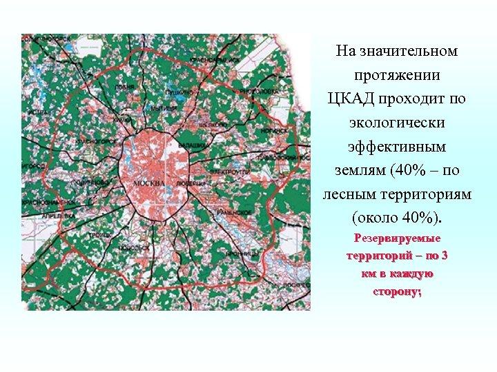На значительном протяжении ЦКАД проходит по экологически эффективным землям (40% – по лесным территориям