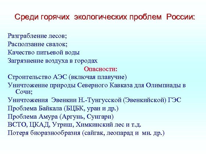 Среди горячих экологических проблем России: Разграбление лесов; Расползание свалок; Качество питьевой воды Загрязнение воздуха