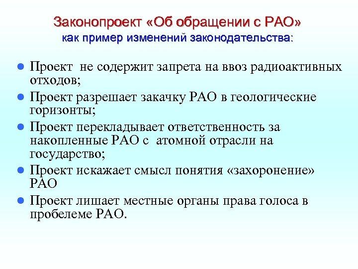Законопроект «Об обращении с РАО» как пример изменений законодательства: l l l Проект не