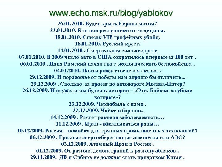 www. echo. msk. ru/blog/yablokov 26. 01. 2010. Будет крыть Европа матом? 23. 01. 2010.