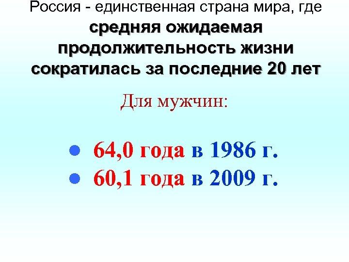 Россия - единственная страна мира, где средняя ожидаемая продолжительность жизни сократилась за последние 20