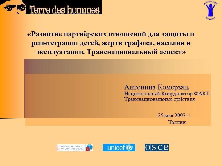 «Развитие партнёрских отношений для защиты и реинтеграции детей, жертв трафика, насилия и эксплуатации.