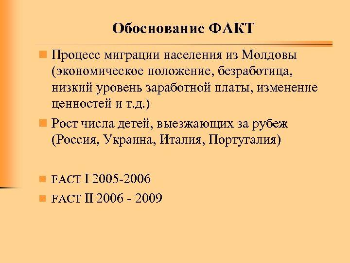 Обоснование ФАКТ n Процесс миграции населения из Молдовы (экономическое положение, безработица, низкий уровень заработной