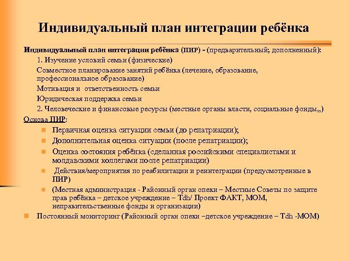 Индивидуальный план интеграции ребёнка (ПИР) - (предварительный; дополненный): 1. Изучение условий семьи (физические) Совместное