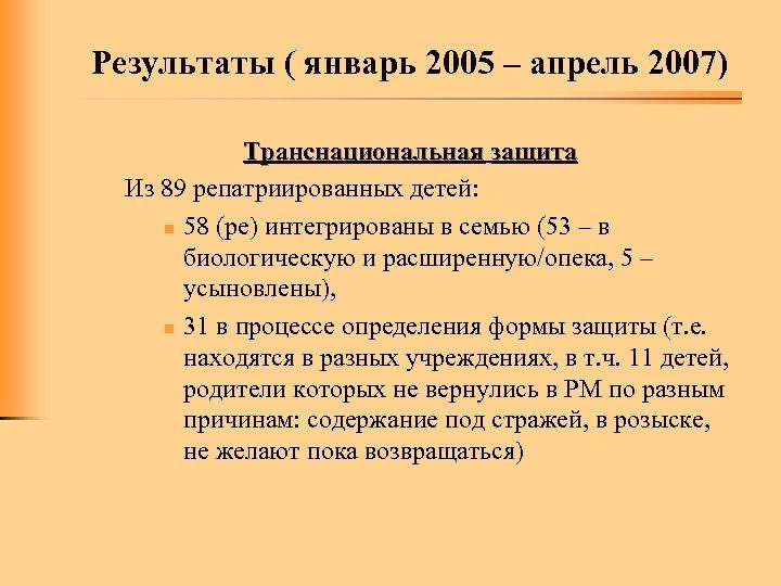 Результаты ( январь 2005 – апрель 2007) Транснациональная защита Из 89 репатриированных детей: n