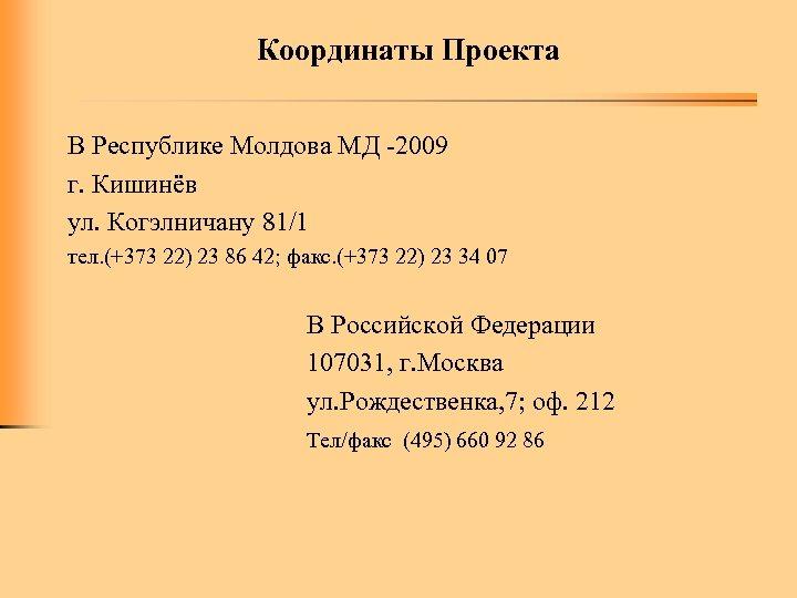 Координаты Проекта В Республике Молдова МД -2009 г. Кишинёв ул. Когэлничану 81/1 тел. (+373