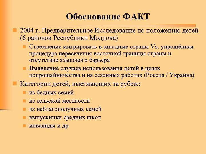 Обоснование ФАКТ n 2004 г. Предварительное Исследование по положению детей (6 районов Республики Молдова)