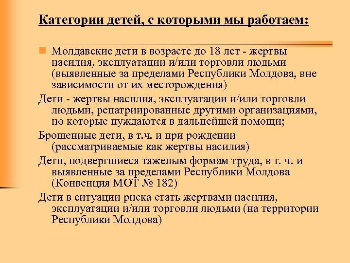 Категории детей, с которыми мы работаем: n Молдавские дети в возрасте до 18 лет