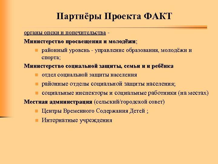 Партнёры Проекта ФАКТ органы опеки и попечительства Министерство просвещения и молодёжи; n районный уровень