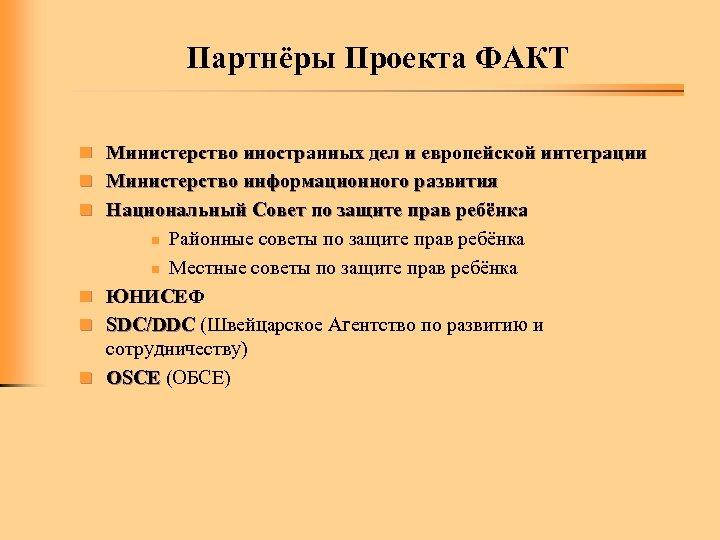 Партнёры Проекта ФАКТ n Министерство иностранных дел и европейской интеграции n Министерство информационного развития