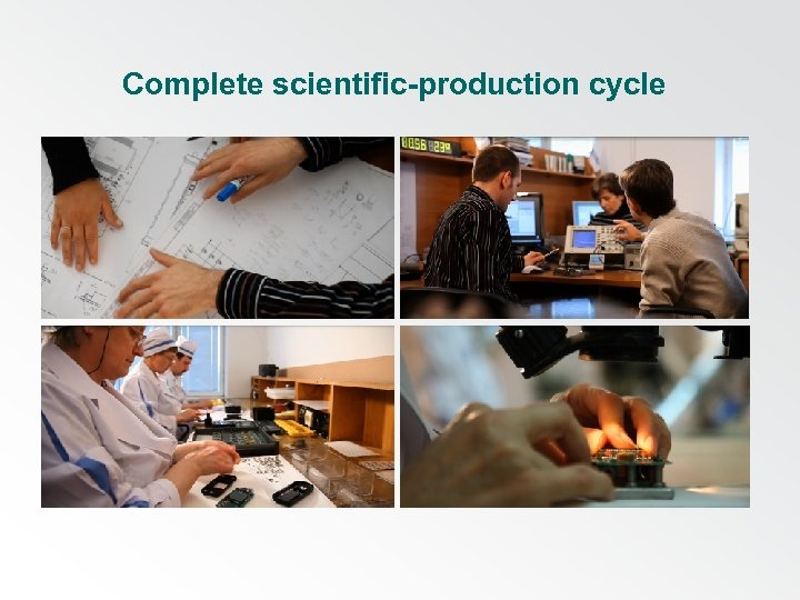 Complete scientific-production cycle