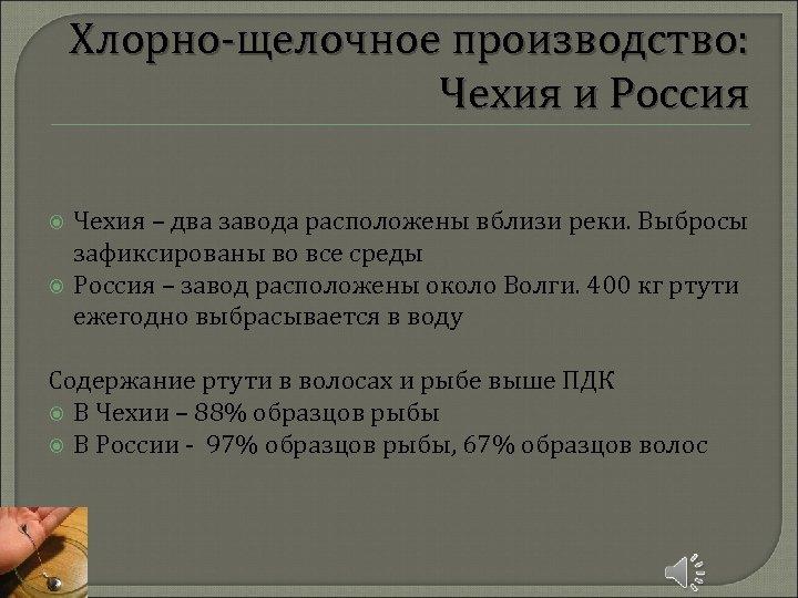 Хлорно-щелочное производство: Чехия и Россия Чехия – два завода расположены вблизи реки. Выбросы зафиксированы