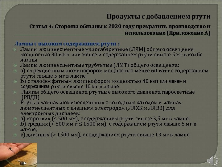 Продукты с добавлением ртути Статья 4: Стороны обязаны к 2020 году прекратить производство и